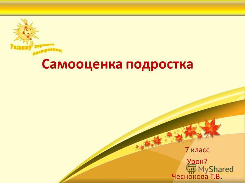 Самооценка подростка 7 класс Урок 7 Чеснокова Т.В.