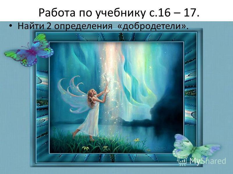 Работа по учебнику с.16 – 17. Найти 2 определения «добродетели».