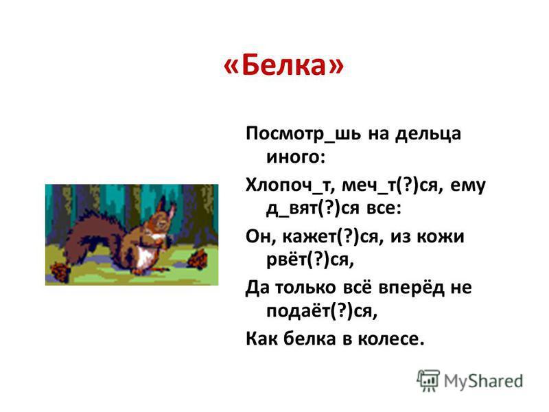 Объяснительный диктант «Басни Крылова»