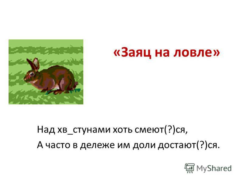 «Волк и кукушка» Чем нравом кто дурней, Тем более кричит и ропщ_т на людей: (Не)видит добрых он, куда ни обернёт(?)ся, А первый сам ни(с)кем (не) уживёт(?)ся.