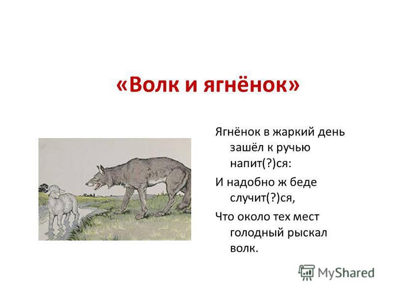 «Заяц на ловле» Над хв_стунами хоть смеют(?)ся, А часто в дележе им доли достают(?)ся.