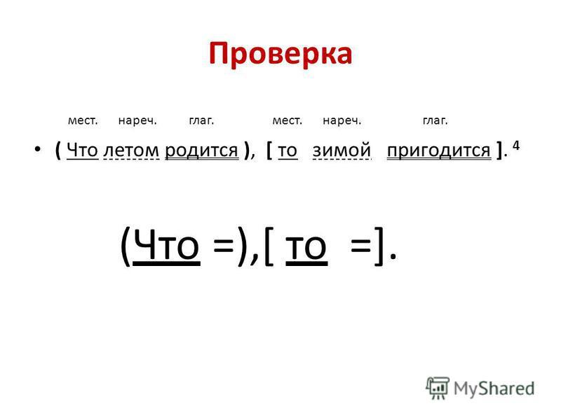 Синтаксический разбор предложения. Что лет_м р_дит_ся то з_мой пригодит_ся. 4