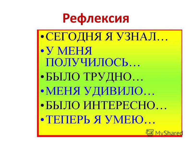 Проверка мест. нареч. глаг. мест. нареч. глаг. ( Что летом родится ), [ то зимой пригодится ]. 4 (Что =),[ то =].