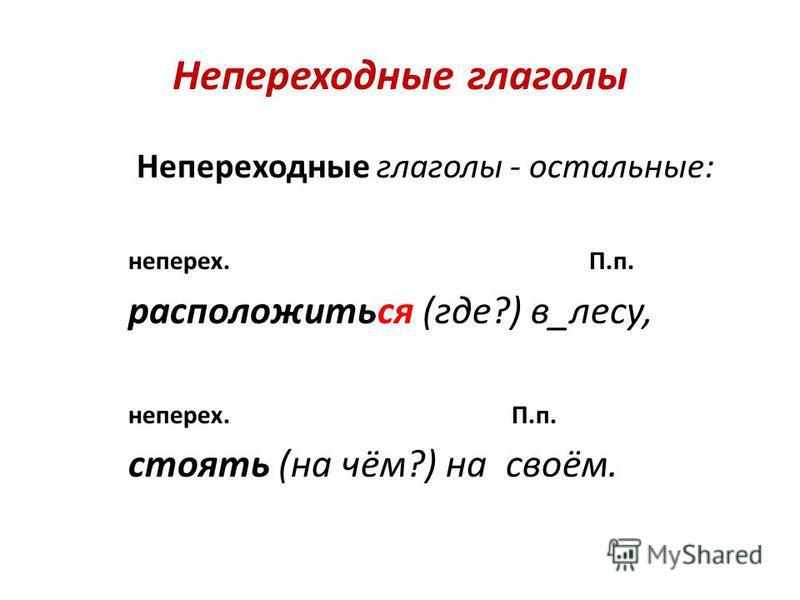 ПЕРЕХОДНЫЕ И НЕПЕРЕХОДНЫЕ ГЛАГОЛЫ Переходные глаголы сочетаются с им. сущ., им. числит., местоим. в В. п. без предлога: перех. В.п. строить (что?) дом, перех. В.п. встречато (кого?) его; сущ. ИЛИ мест. может стоять также в Р.п. в двух случаях: 1) при