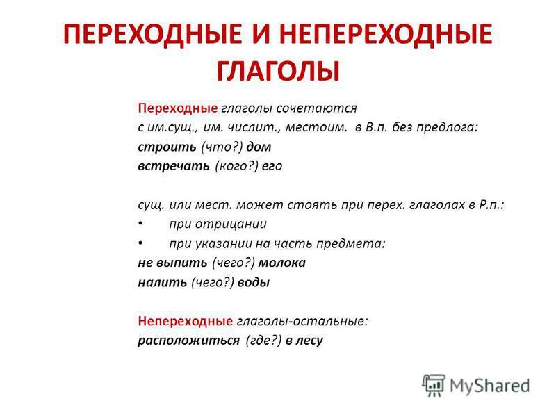 Непереходные глаголы Непереходные глаголы - остальные: неперех. П.п. расположиться (где?) в_лесу, неперех. П.п. стоять (на чём?) на своём.