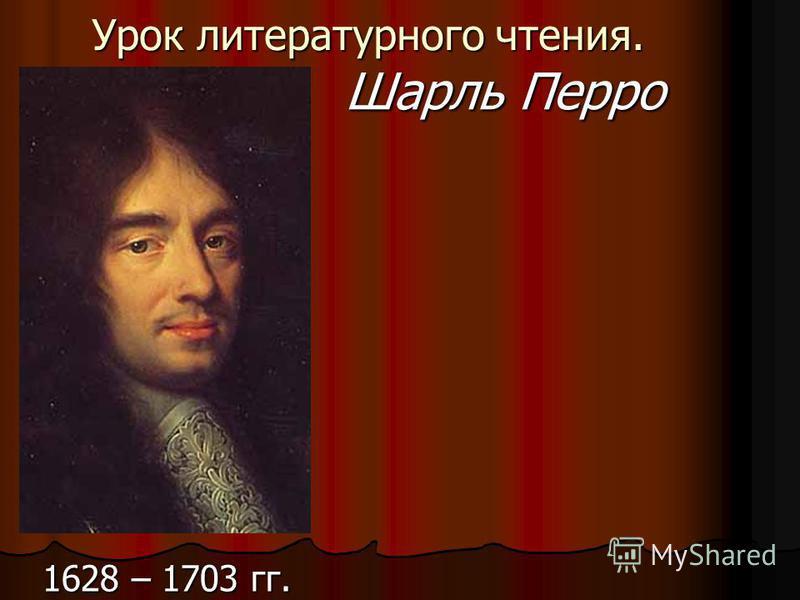 Урок литературного чтения. Шарль Перро 1628 – 1703 гг.