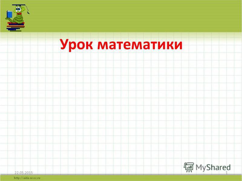 Урок математики 22.05.20151