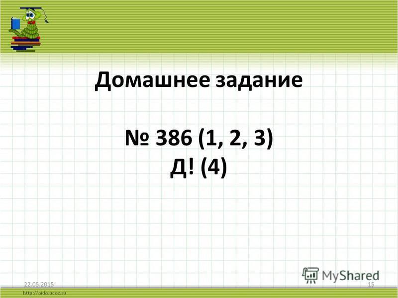 Домашнее задание 386 (1, 2, 3) Д! (4) 22.05.201515