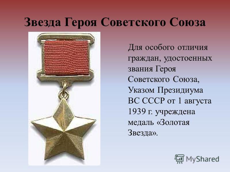 Звезда Героя Советского Союза Для особого отличия граждан, удостоенных звания Героя Советского Союза, Указом Президиума ВС СССР от 1 августа 1939 г. учреждена медаль «Золотая Звезда».
