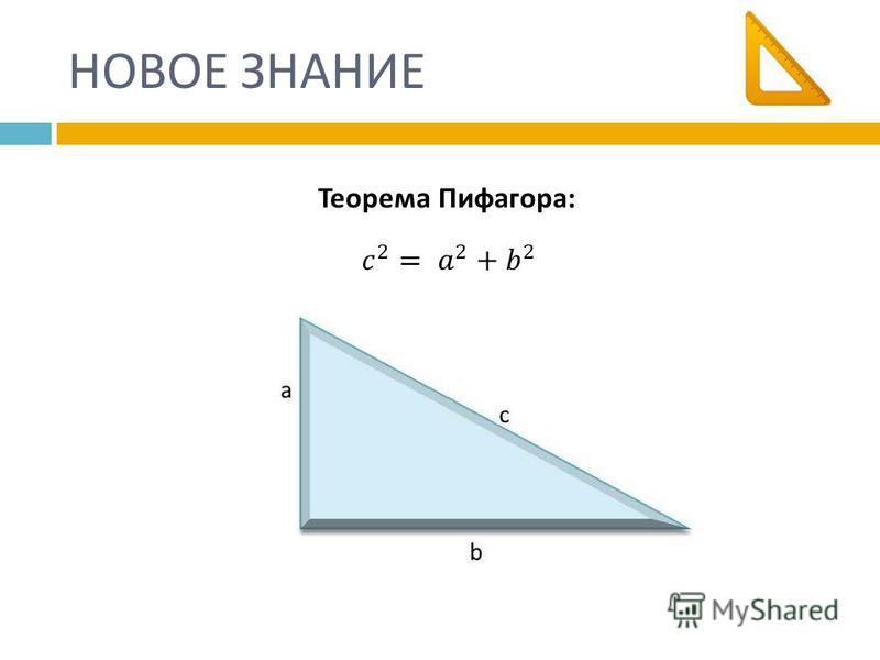 НОВОЕ ЗНАНИЕ Теорема Пифагора :