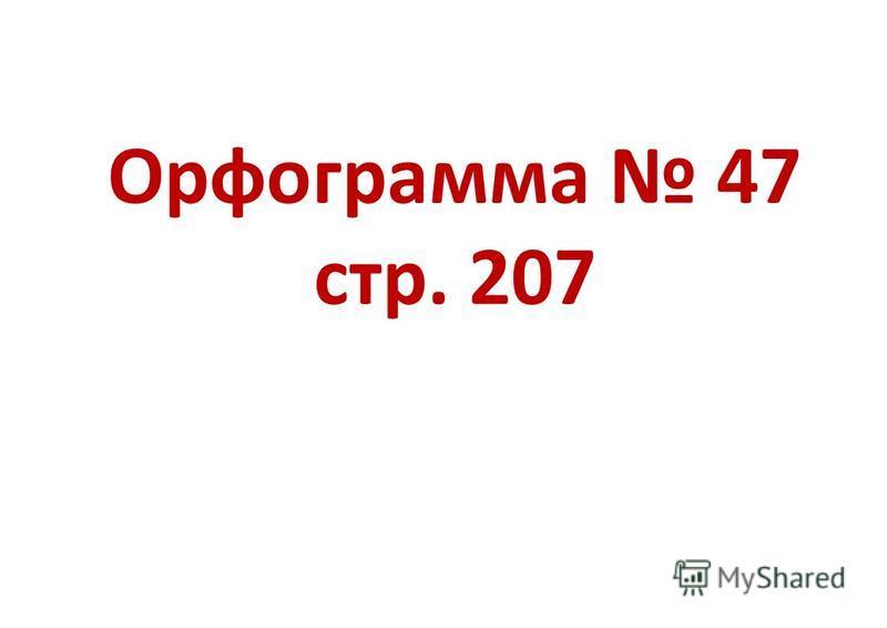 Орфограмма 47 стр. 207