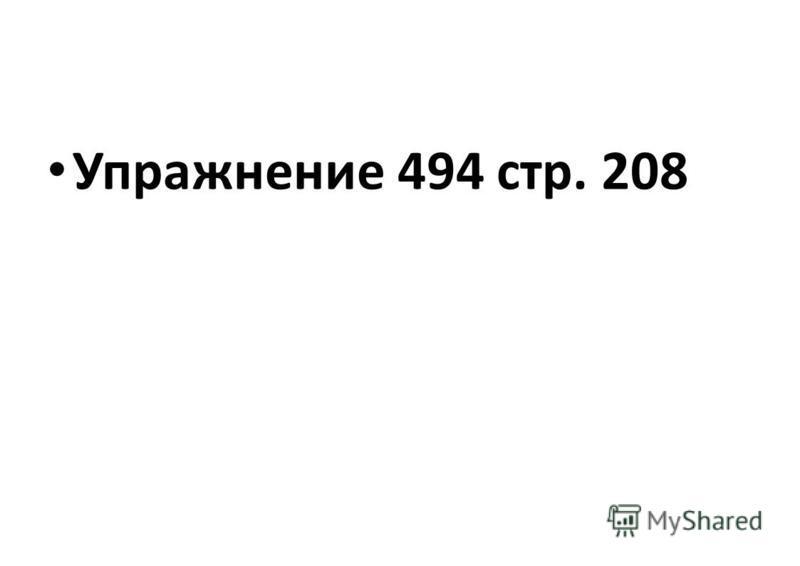 Упражнение 494 стр. 208