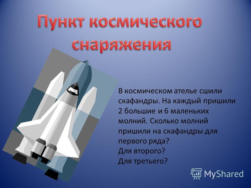 В космическом ателье сшили скафандры. На каждый пришили 2 большие и 6 маленьких молний. Сколько молний пришили на скафандры для первого ряда? Для второго? Для третьего?