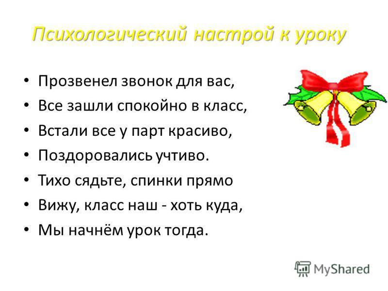 Урок русского языка Тема: Повторение и обобщение знаний (об именах прилагательных и тексте)