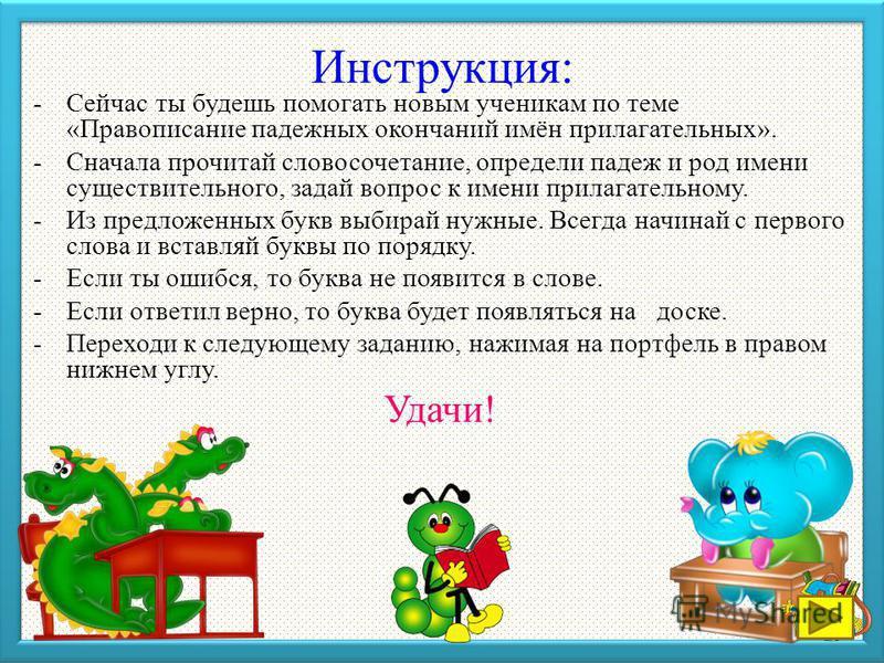 Буквы потерялись Русский язык, 4 класс Интерактивный тренажёр