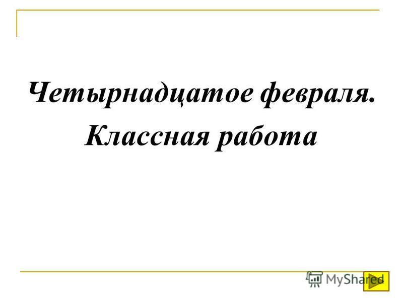 Урок русского языка в 4 А классе Учитель: Валуйских Светлана Захаровна