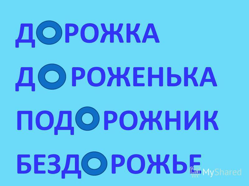 Д РОЖКА Д РОЖЕНЬКА ПОД РОЖНИК БЕЗД РОЖЬЕ