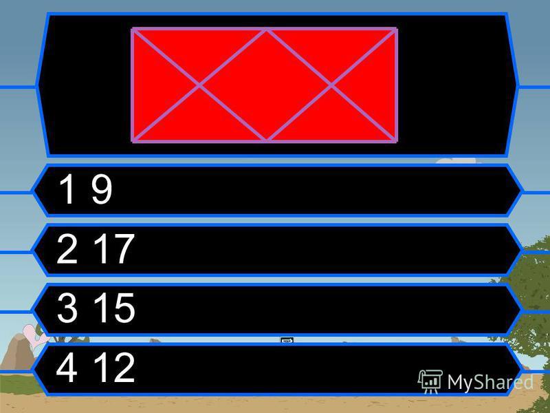Найти целое число, которое в девять раз больше его единиц? 1 72 2 54 3 45 4 81