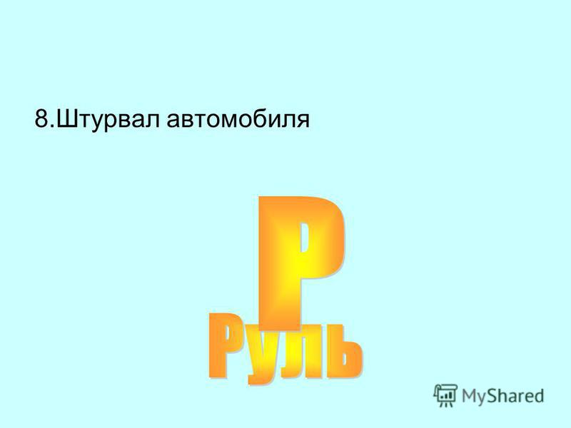 7. Этот знак запрета Круглый с красным ободком: Две машины рядом мчатся, Запрещает он….