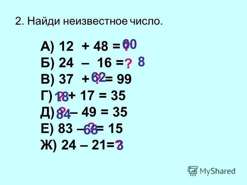 Задание 1. 1. Выбери выражения с одинаковым 1) уменьшаемым; 2) вычитаемым. А) 37 – 21; Б) 21 – 13; В) 25 – 21; Г) 37 – 18; Д) 18 – 13.
