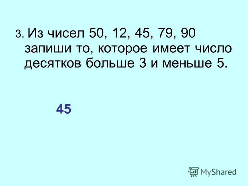 2. Найди неизвестное число. А) 12 + 48 = Б) 24 – 16 = В) 37 + = 99 Г) + 17 = 35 Д) – 49 = 35 Е) 83 – = 15 Ж) 24 – 21= ? ? ? ? ? ? ? 60 8 62 18 84 68 3