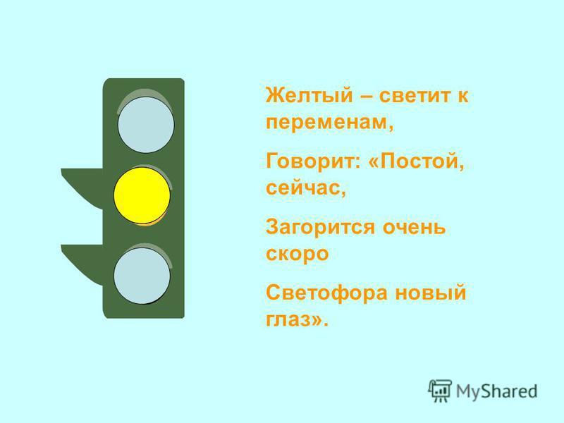 Красный свет – опасность рядом, Стой, не двигайся и жди, Никогда под красным взглядом На дорогу не иди!