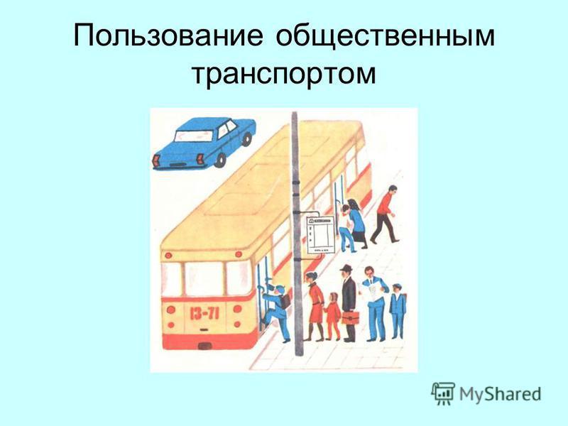 Задача 2. В трамвае ехало 20 человек. На остановке в вагон вошли 4 человека, а вышли 7 человек. Сколько человек осталось в трамвае? Ответ: 17 человек осталось в трамвае.