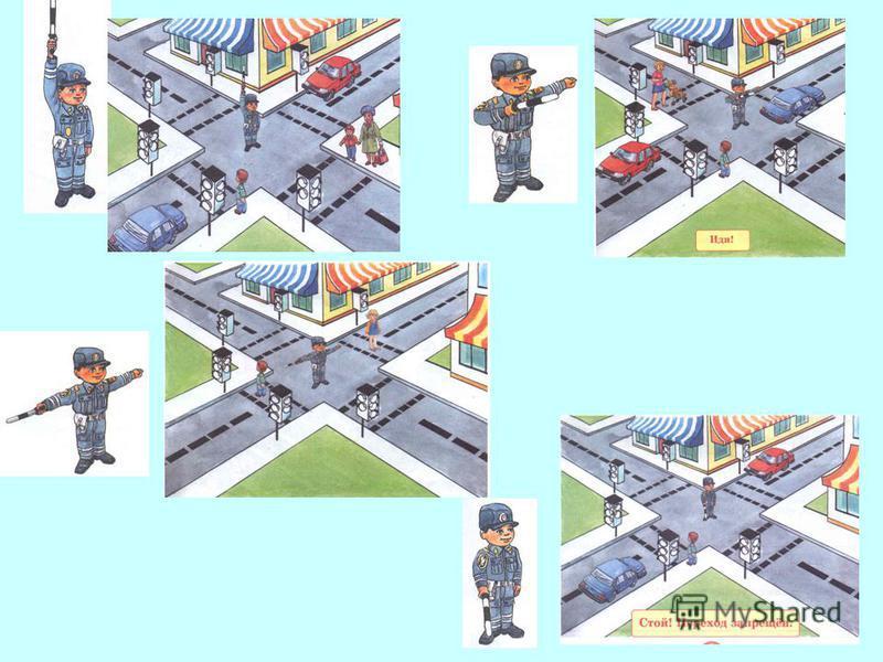 После высадки 1. Иди на тротуар только по пешеходному переходу, если остановка имеет посадочную площадку. 2. Идти на тротуар во всех случаях надо, строго соблюдая требования Правил дорожного движения.