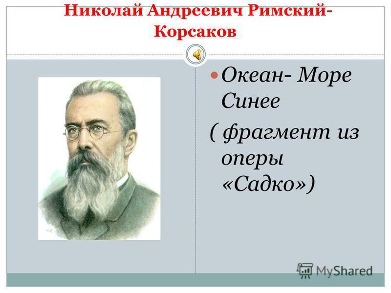 Николай Андреевич Римский- Корсаков Океан- Море Синее ( фрагмент из оперы «Садко»)