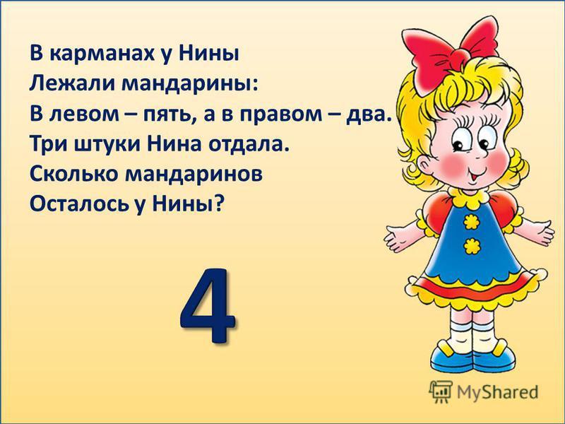 В карманах у Нины Лежали мандарины: В левом – пять, а в правом – два. Три штуки Нина отдала. Сколько мандаринов Осталось у Нины?