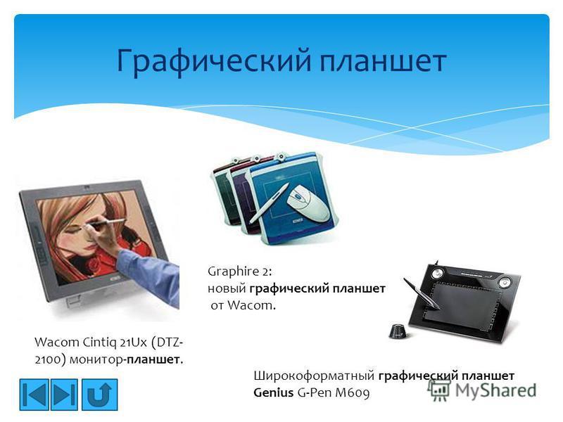 Графический планшет Wacom Cintiq 21Ux (DTZ- 2100) монитор-планшет. Широкоформатный графический планшет Genius G-Pen M609 Graphire 2: новый графический планшет от Wacom.
