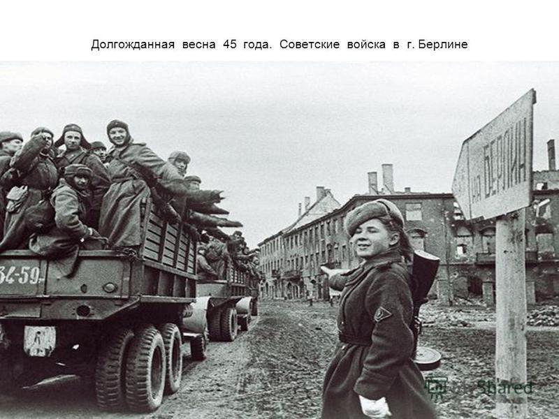 Долгожданная весна 45 года. Советские войска в г. Берлине