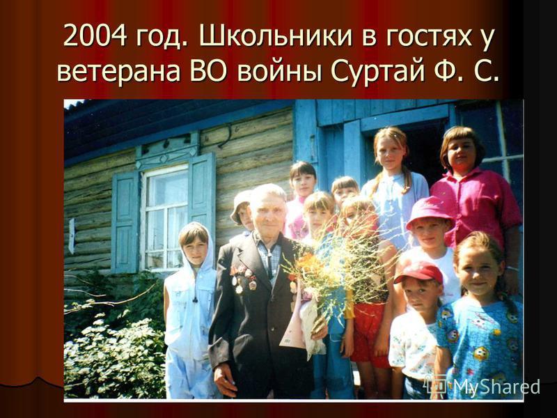 2004 год. Школьники в гостях у ветерана ВО войны Суртай Ф. С.