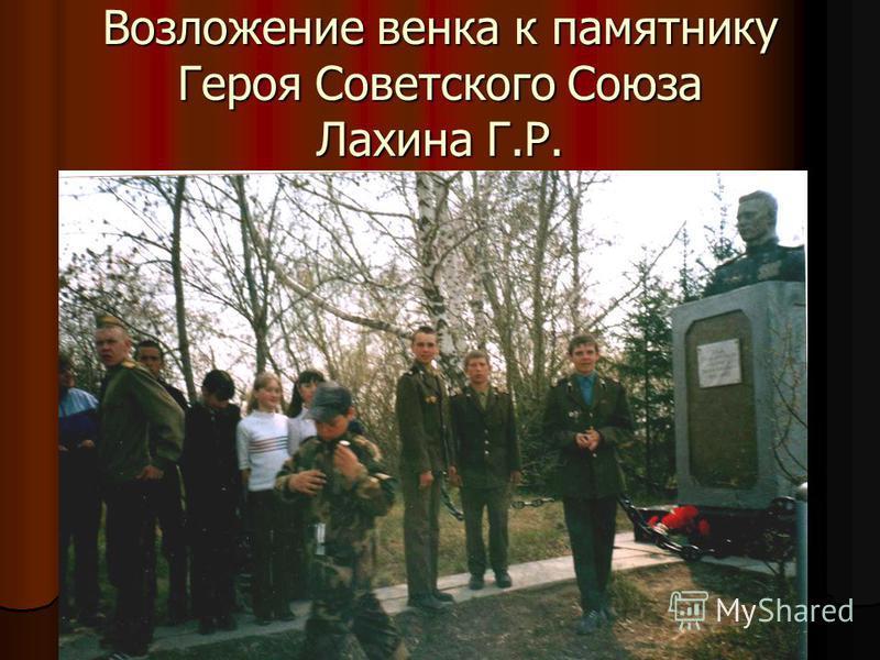 Возложение венка к памятнику Героя Советского Союза Лахина Г.Р.