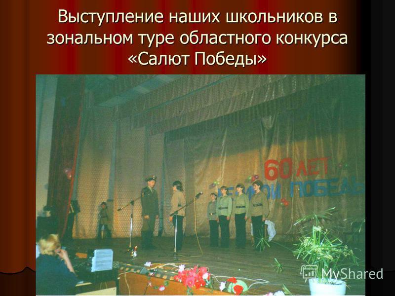 Выступление наших школьников в зональном туре областного конкурса «Салют Победы»