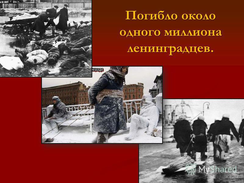 Погибло около одного миллиона ленинградцев.