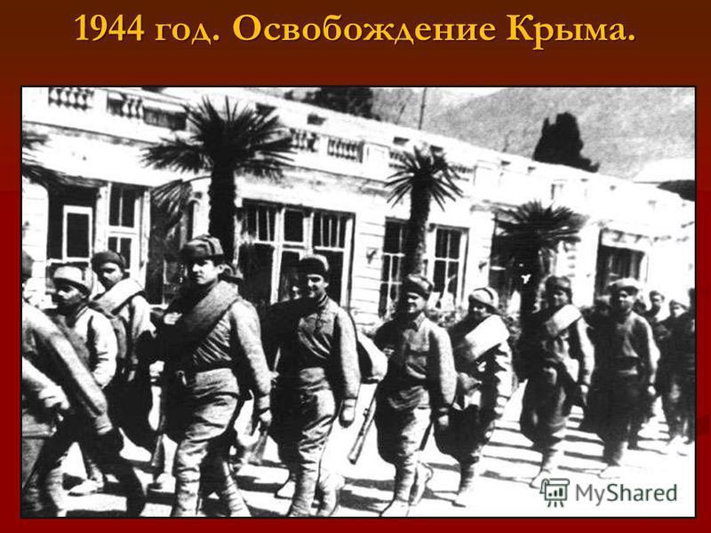 1944 год. Освобождение Крыма.