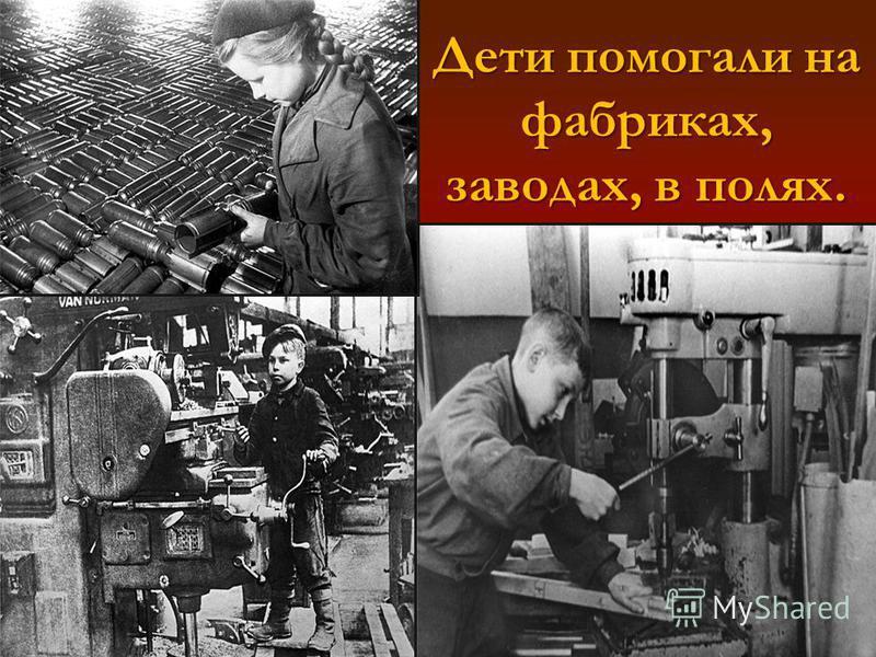 Дети помогали на фабриках, заводах, в полях.
