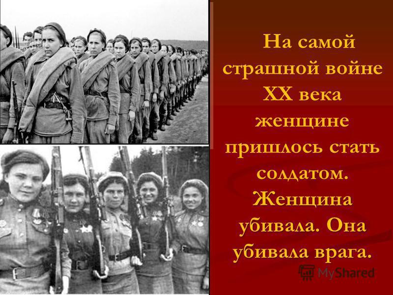 Женщина убивала. Она убивала врага. На самой страшной войне XX века женщине пришлось стать солдатом. Женщина убивала. Она убивала врага.