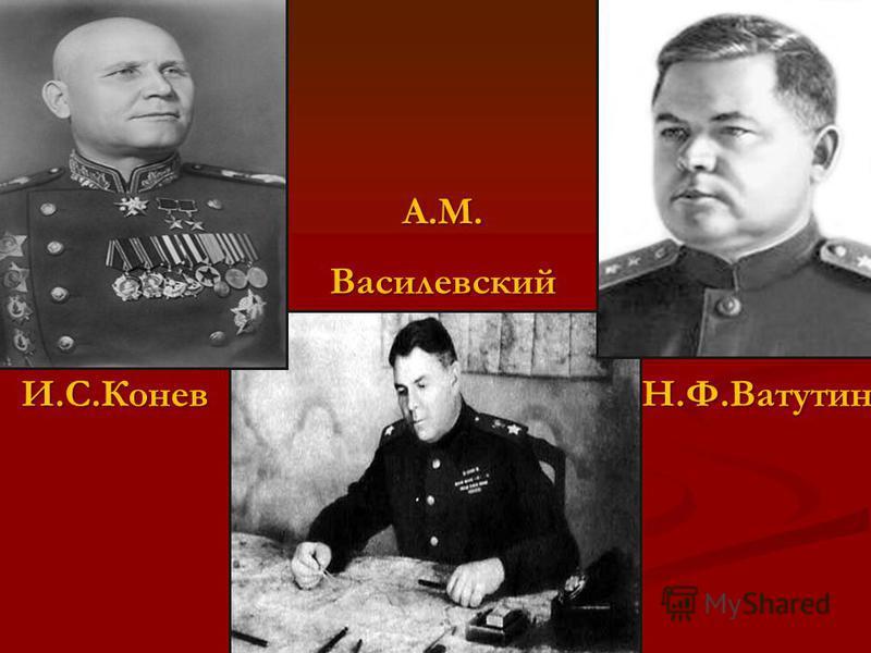 И.С.КоневН.Ф.Ватутин А.М.Василевский