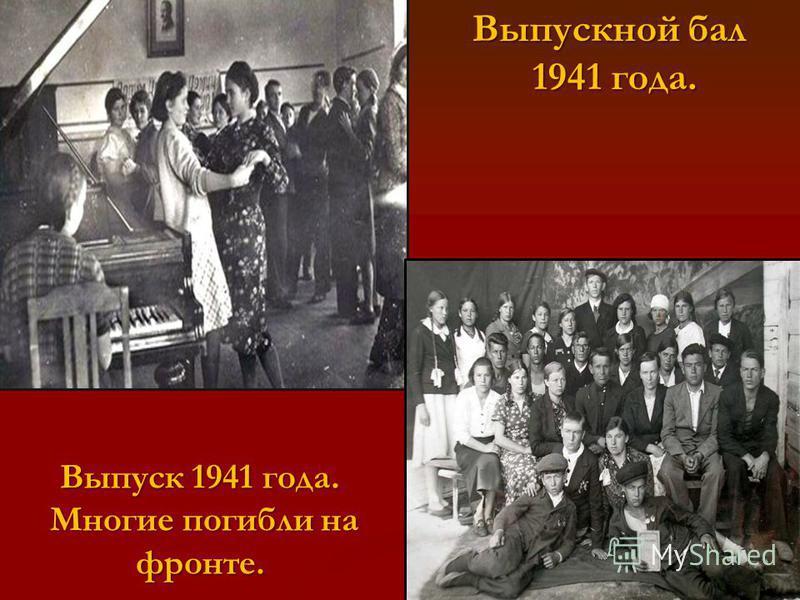 Выпускной бал 1941 года. 1941 года. Выпуск 1941 года. Многие погибли на фронте. Многие погибли на фронте.