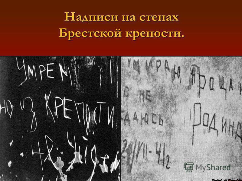 Надписи на стенах Брестской крепости.
