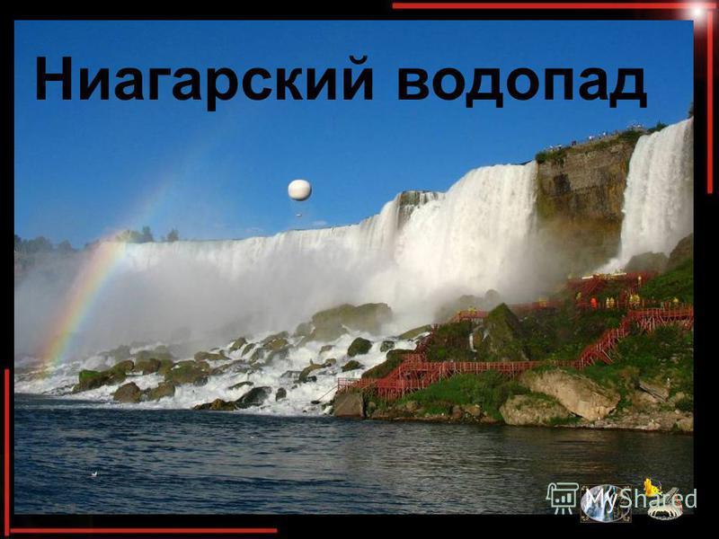 Прыжок ангела Ниагарский водопад