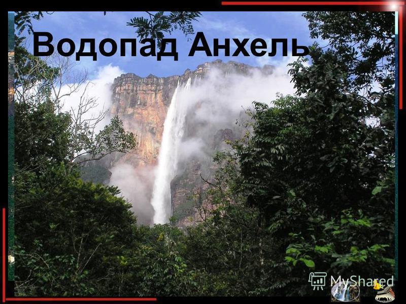 Прыжок Ангела Водопад Анхель