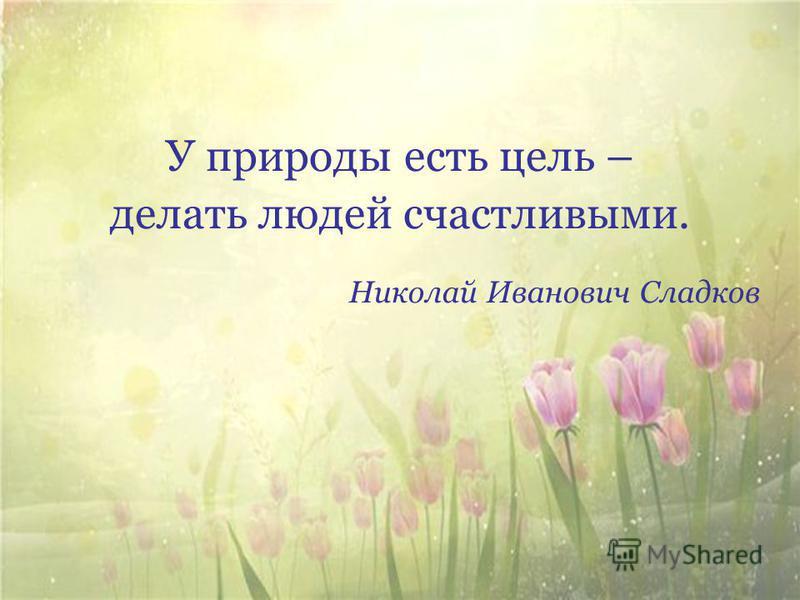 Н.И. Сладков Весенний гам