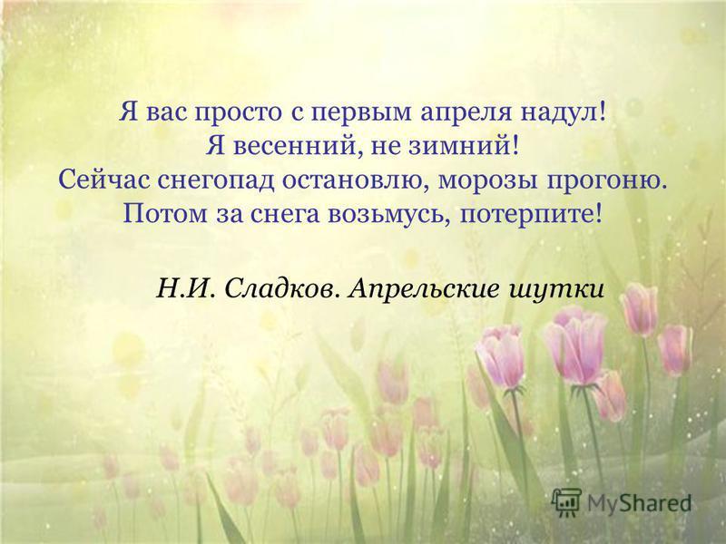 Николай Иванович Сладков (1920 - 1996 ) «Главное, что отличает автора этих рассказов о природе, это, прежде всего, свой глаз, открывающий что-то новое и как бы всё небывалое». М.И. Пришвин
