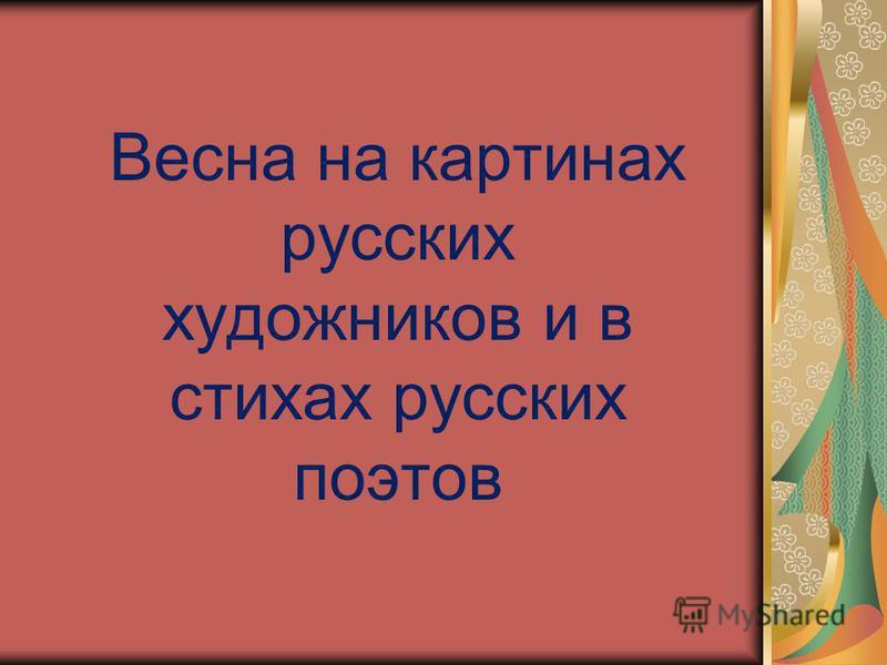 Весна на картинах русских художников и в стихах русских поэтов