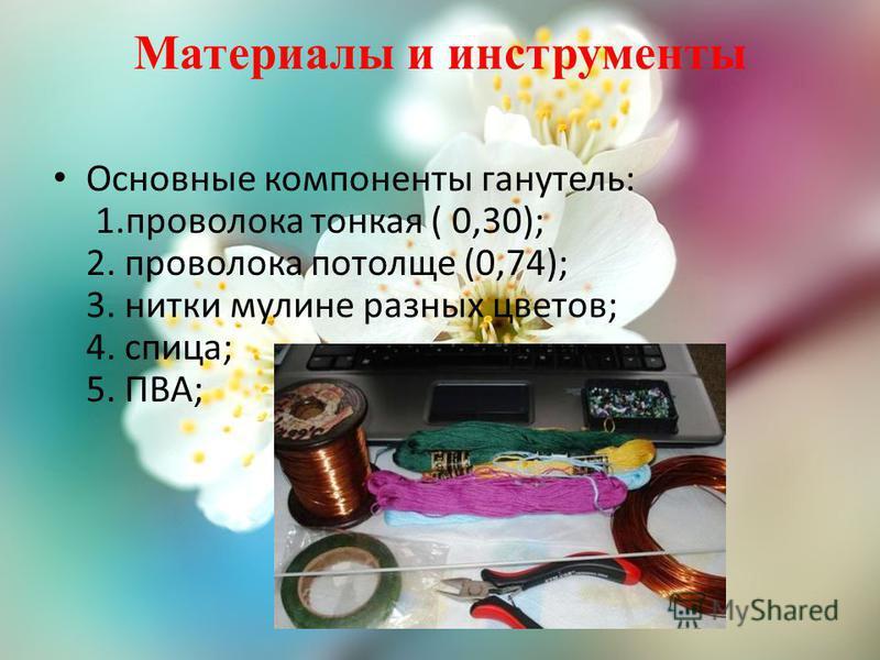 Материалы и инструменты Основные компоненты ганутель: 1. проволока тонкая ( 0,30); 2. проволока потолще (0,74); 3. нитки мулине разных цветов; 4. спица; 5. ПВА;