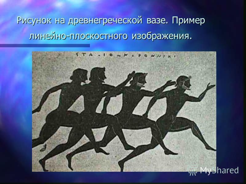 Рисунок на древнегреческой вазе. Пример линейно-плоскостного изображения.