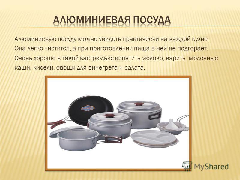 Алюминиевую посуду можно увидеть практически на каждой кухне. Она легко чистится, а при приготовлении пища в ней не подгорает. Очень хорошо в такой кастрюльке кипятить молоко, варить молочные каши, кисели, овощи для винегрета и салата.